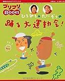ひろみち & たにぞうの 踊る大運動会! (プリプリBOOKS 13)