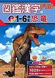 図鑑漢字ドリル小学1?6年生 恐竜 (毎日のドリル×学研の図鑑LIVE)