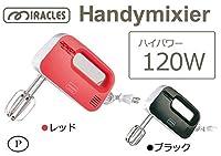 こちらの商品は【 レッド・D-1123 】のみです。 120Wの電動ハンドミキサー。 パール金属 ミラクルス 電動ハンドミキサー [簡易パッケージ品]