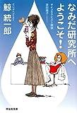 なみだ研究所へようこそ!―サイコセラピスト探偵 波田煌子 (祥伝社文庫)