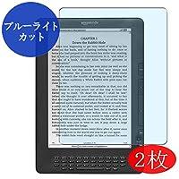 2枚 VacFun Amazon Kindle DX ブルーライトカット 自己修復 日本製素材 4H フィルム 保護フィルム 気泡無し 0.14mm 液晶保護 フィルム プロテクター 保護 フィルム(*非 ガラスフィルム 強化ガラス ガラス )