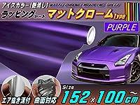 A.P.O(エーピーオー) マットクローム(大)紫♪幅152×100cm~ パープル 艶消しメッキ調ラッピングフィルム 曲面OK アイスカラー