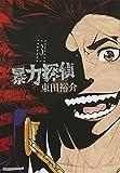 暴力探偵(3)<完> (アフタヌーンKC)