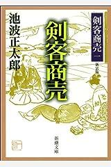 剣客商売一 剣客商売(新潮文庫) Kindle版