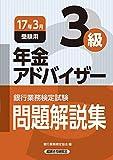 銀行業務検定試験 年金アドバイザー3級問題解説集〈2017年3月受験用〉 (銀行業務検定試験問題解説集)