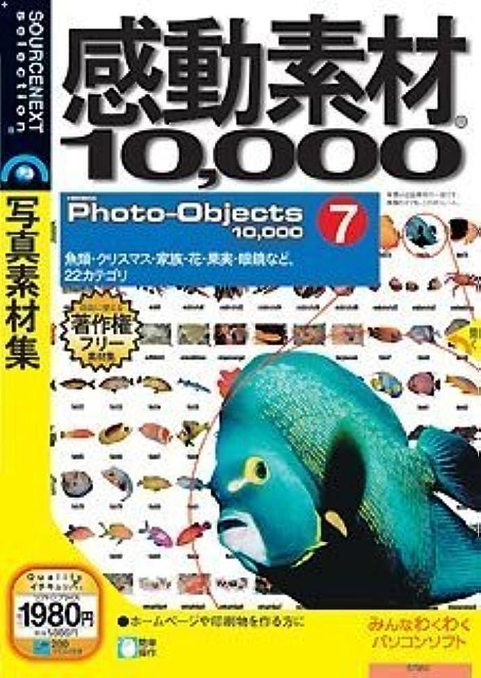 蓋満州壁紙感動素材10000 HEMERA Photo-Objects 7 (税込1980円版)(説明扉付きスリムパッケージ版)
