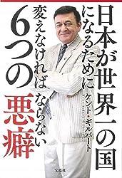 ケント・ギルバート (著)出版年月: 2018/8/22 新品: ¥ 1,404ポイント:14pt (1%)