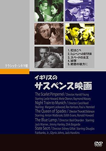 イギリスのサスペンス映画(1934~1950)5本組 [DV...