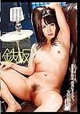 友田彩也香 尽きない快楽、愛液にまみれて。 [DVD]