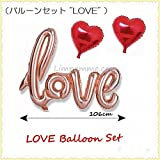LOVE バルーン ハート 2枚付き ラブ 風船 結婚 結婚式 プロポーズ 披露宴 パーティー 飾り 誕生日
