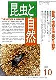 昆虫と自然 2008年 10月号 [雑誌]