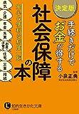 Amazon.co.jp【決定版】手続きだけで「お金」が得する 社会保障の本: 安心&便利な制度一覧 (知的生きかた文庫)
