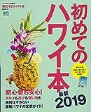 初めてのハワイ本 最新2019 (エイムック 4114)
