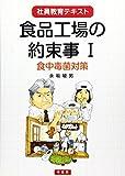 食品工場の約束事〈1〉食中毒菌対策 (社員教育テキスト)