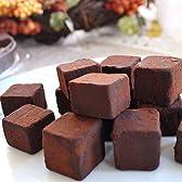 ロイヤルガストロ ビタースイートな生チョコレート 12~13個入り ギフト包装