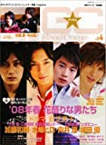 グッカム vol.4 (主婦の友ヒットシリーズ)