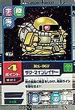 SDガンダム カードゲーム モビルパワーズ ザク・マインレイヤー M-213
