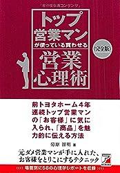〈完全版〉トップ営業マンが使っている 買わせる営業心理術 (アスカビジネス)