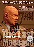 スティーブン・R・コヴィー   ザ・ラスト・メッセージ (2011年来日記念講演DVD2枚付属)