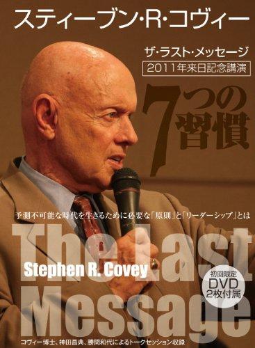 スティーブン・R・コヴィー   ザ・ラスト・メッセージ (2011年来日記念講演DVD2枚付属)の詳細を見る