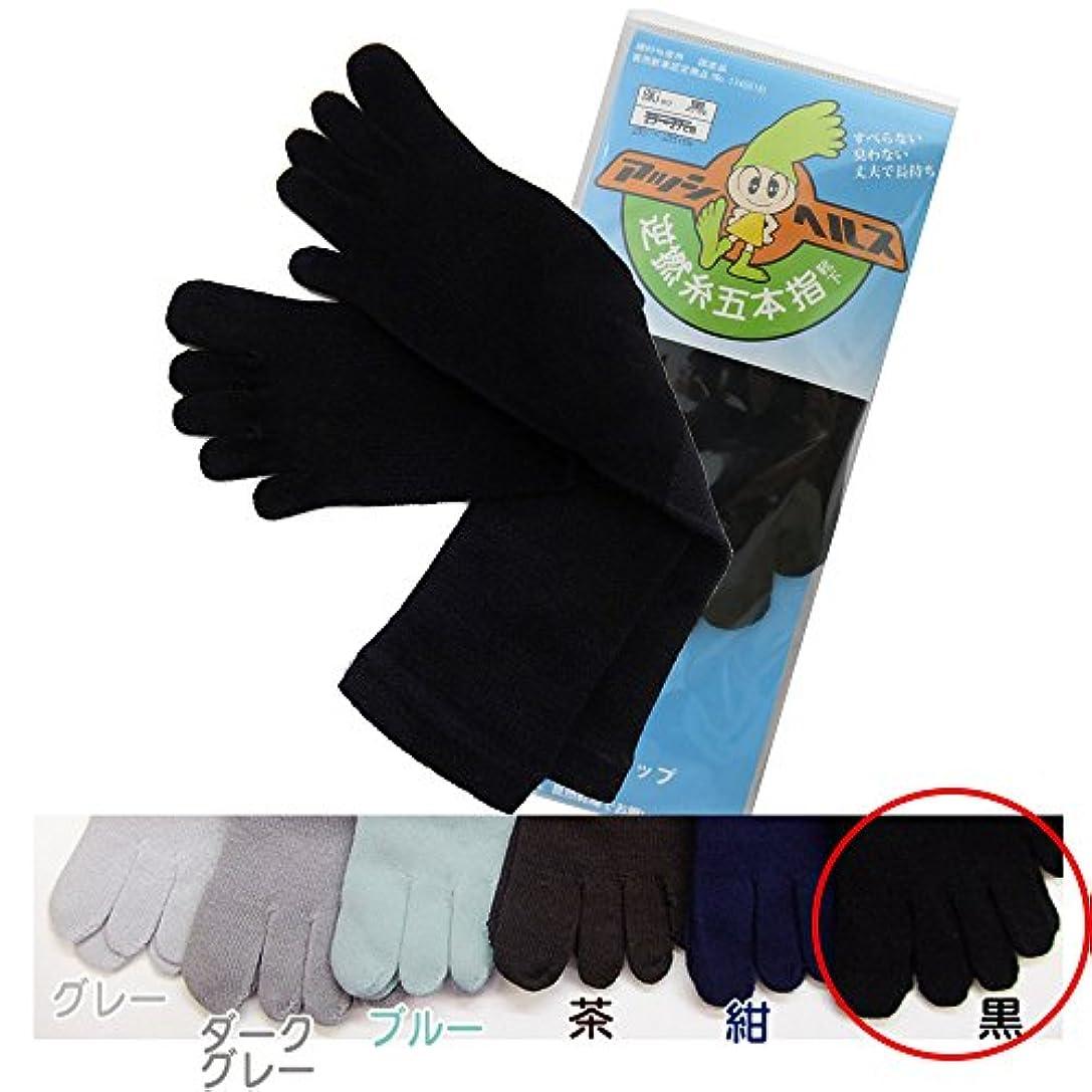 初期セントブラストアッシヘルス 逆撚糸五本指靴下 かかと付き 男性用 AA26~28cm BIG (黒)