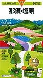山と高原地図 那須・塩原 2015 (登山地図 | 昭文社 マップル)
