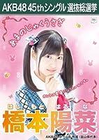 【橋本陽菜】 公式生写真 AKB48 翼はいらない 劇場盤特典