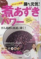 腸から元気! 煮あずきパワー (TJMOOK)