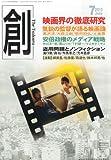 創 (つくる) 2013年 07月号 [雑誌]