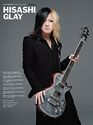 HISASHI/GLAY (GUITAR MAGAZINE SPECIAL ARTIST SERIES)の詳細を見る