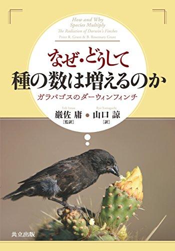 なぜ・どうして種の数は増えるのか: ガラパゴスのダーウィンフィンチの詳細を見る