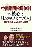 中国集団指導体制の「核心」と「七つのメカニズム」―習近平政権からの新たな展開
