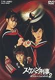 スケバン刑事 コンピレーションDVD[DVD]