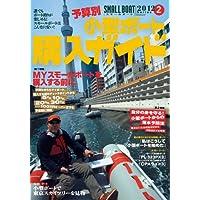SMALL BOAT 2012 series 2 予算別・小型ボート購入ガイド (KAZIムック)