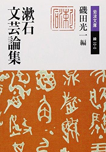 漱石文芸論集 (岩波文庫)の詳細を見る