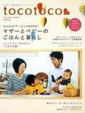 【ムック】tocotoco(トコトコ)子供と一緒に成長したいママとパパへにて、店長佐藤の一週間のごはん日記が掲載されています。