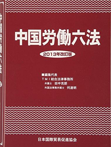 中国労働六法〈2013年改訂版〉