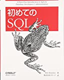 初めてのSQL