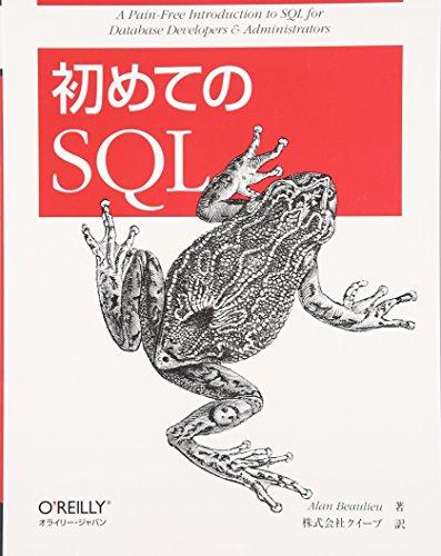初めてのSQLの詳細を見る