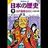 日本の歴史9 江戸幕府ひらく