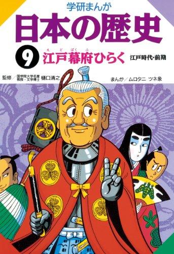 日本の歴史9 江戸幕府ひらく 【Kindle版】