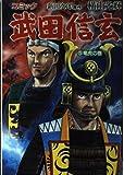 武田信玄―コミック (5) 竜虎の巻 (歴史コミック (52))