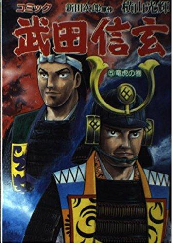 武田信玄―コミック (5) 竜虎の巻 (歴史コミック (52))の詳細を見る