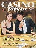 CASINO japan(カジノジャパン)vol.10