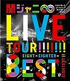 KANJANI∞ LIVE TOUR!! 8EST 〜みんなの想いはどうなんだい?僕らの想いは無限大!!〜[JAXA-5017][Blu-ray/ブルーレイ]