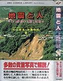 地震と人―その破壊の実態と対策 (1984年) (DBS cosmos library―earth science)