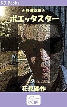 ポエッタスター: 自選詩集 花見優作