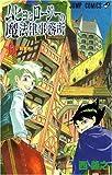 ムヒョとロージーの魔法律相談事務所 6 (ジャンプコミックス)