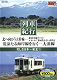 美しき日本 列車紀行/東北3 (NAGAOKA DVD) (<DVD>)