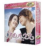 フルハウスディレクターズカット版 コンプリート・シンプルDVD-BOX廉価版シリーズ 期間限定生産